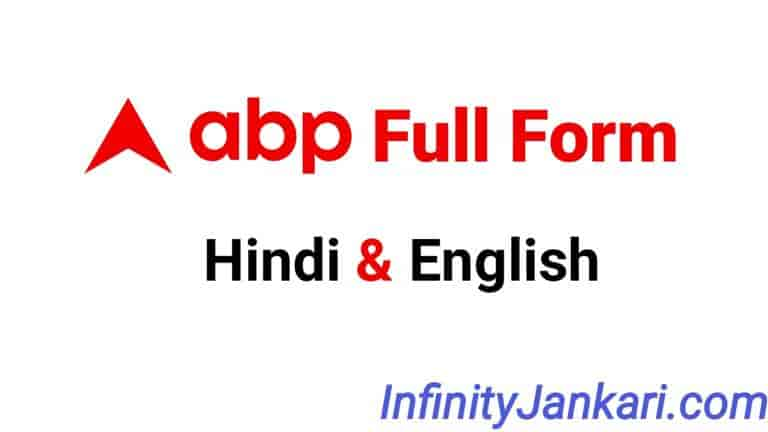 ABP Full Form In Hindi