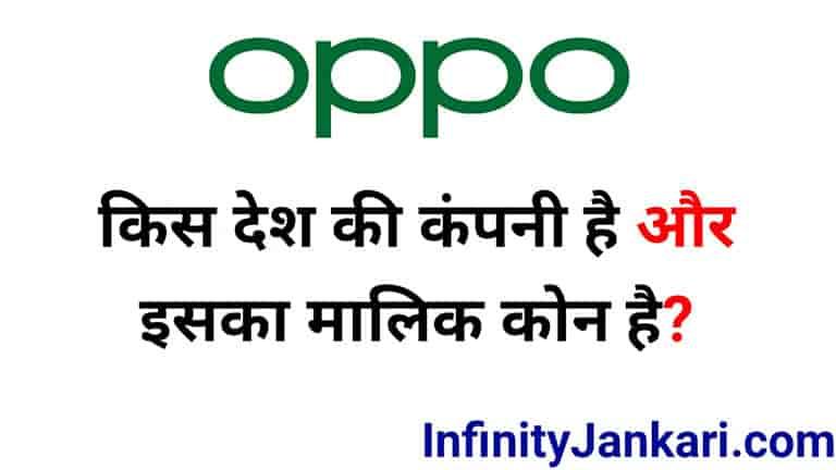 OPPO Kis Desh Ki Company Hai
