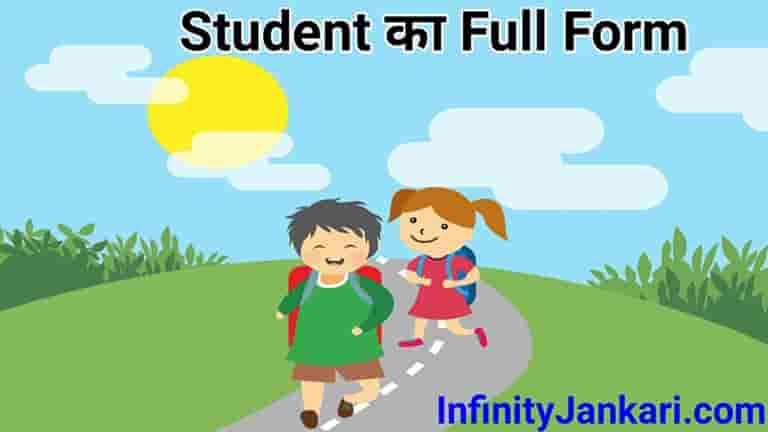 Student Ka Full Form Kya Hai