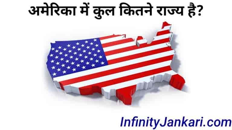 America Me Kitne Rajya Hai